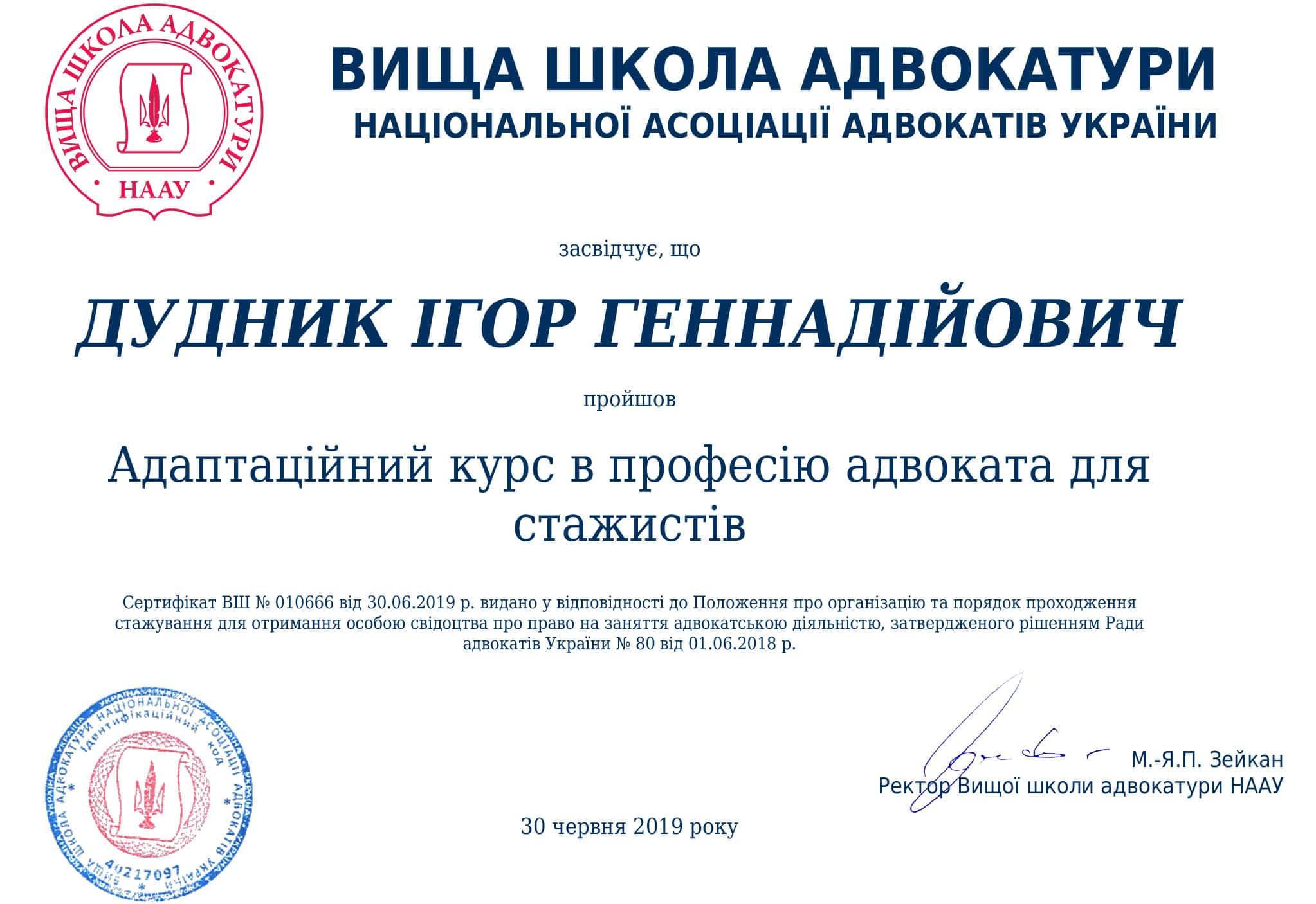 Сертифікат національної асоціації адвокатів України. Адвокат Дудник Ігор Геннадійович