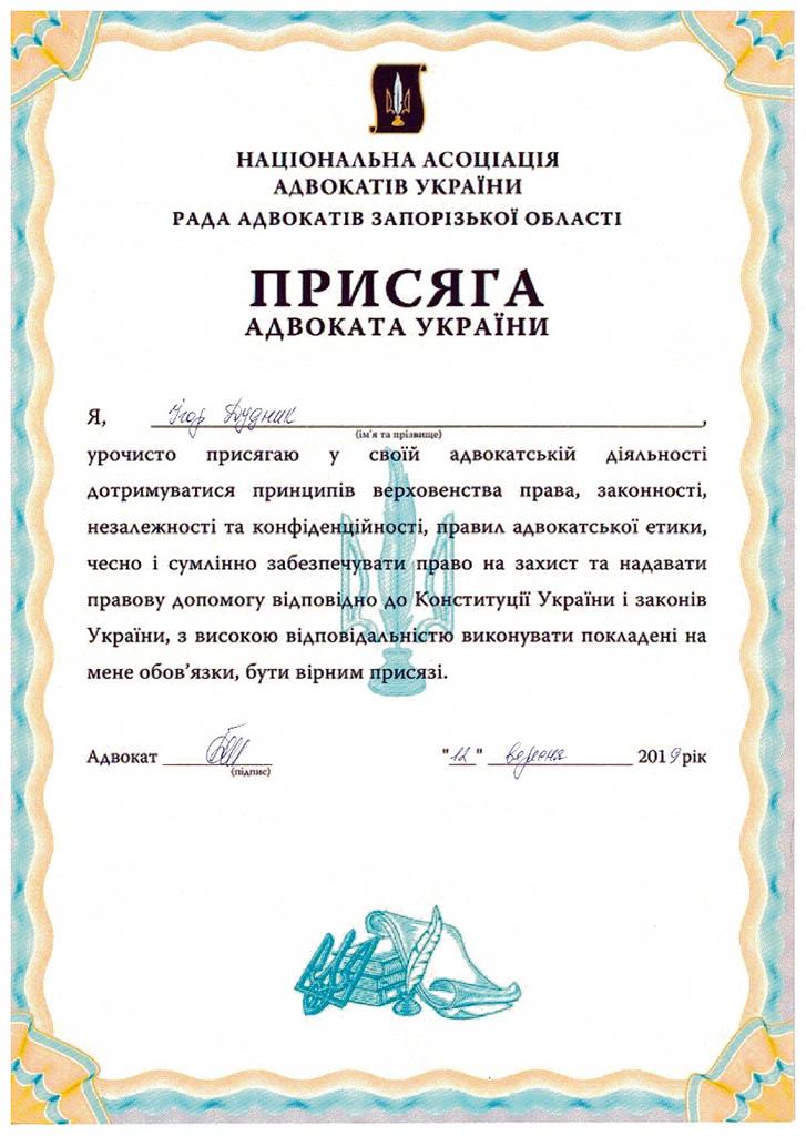 Присяга адвоката Украины. Адвокат Дудник Игорь Геннадиевич