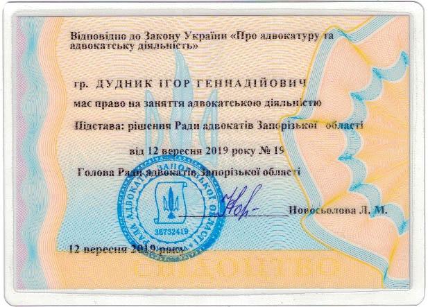 Свідоцтво адвоката України. Адвокат Дудник Ігор Геннадійович