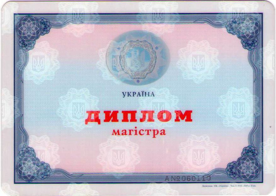 Диплом магистра. Дудник Игорь Геннадиевич