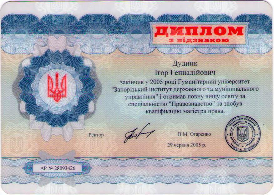 Диплом магістра. Дудник Ігор Геннадійович