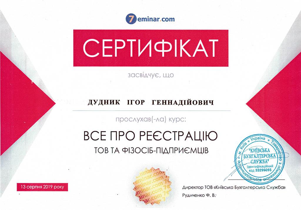 Сертификат. Все про регистрацию ООО и физлиц-предпринимателей. Дудник Игорь Геннадиевич