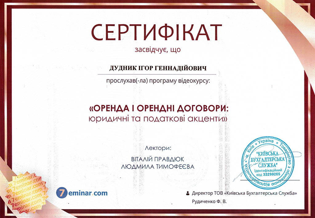 Сертифікат. Оренда і орендні договори; юридичні та податкові акценти. Дудник Ігор Геннадійович