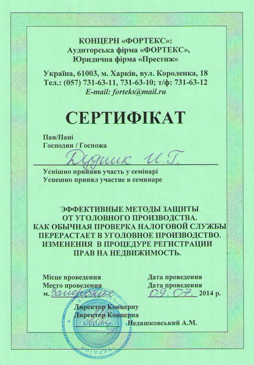 Сертифікат ефективні методи захисту від кримінального провадження. Дудник Ігор Геннадійович