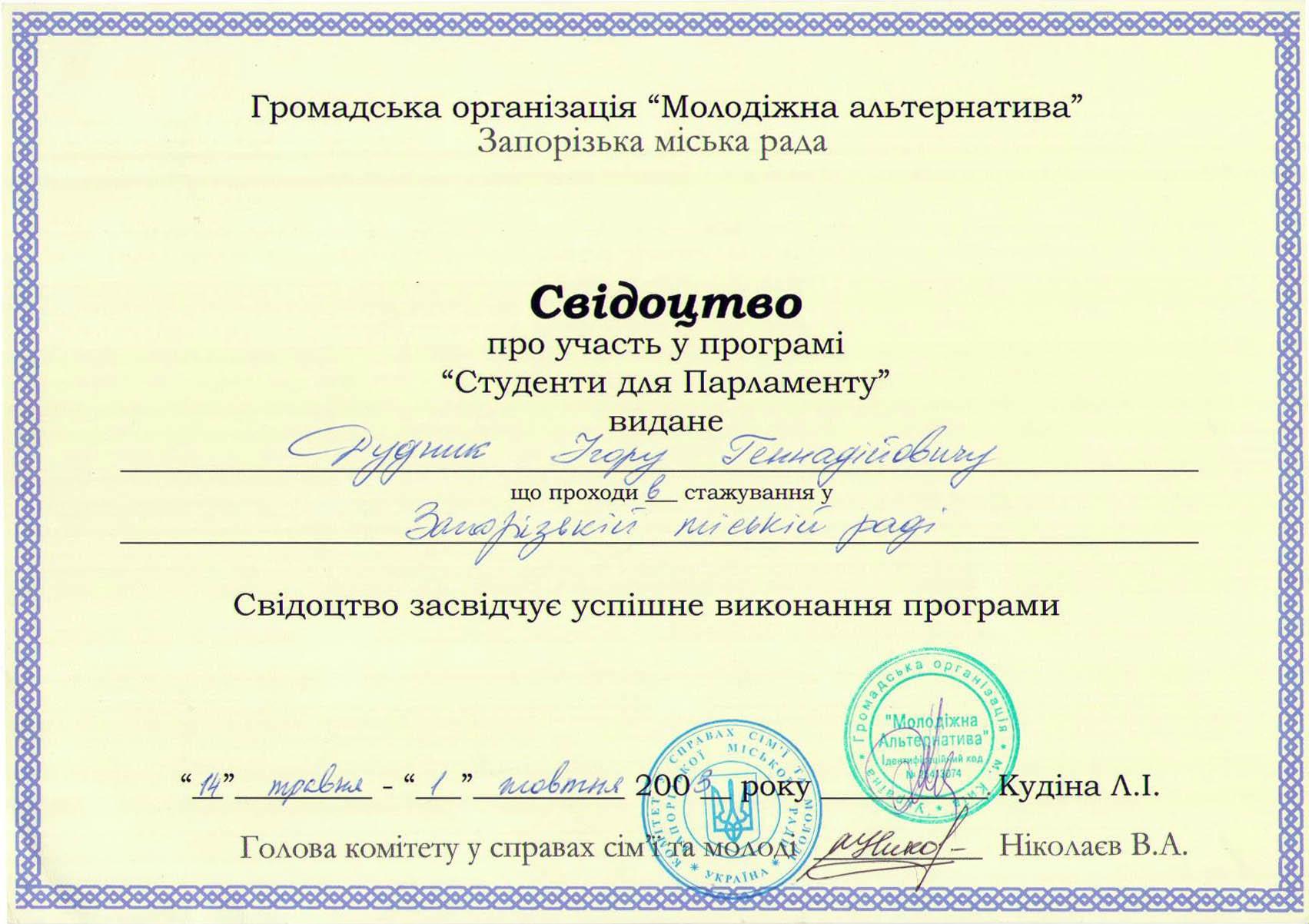 Свідоцтво. Студенти для парламенту. Дудник Ігор Геннадійович