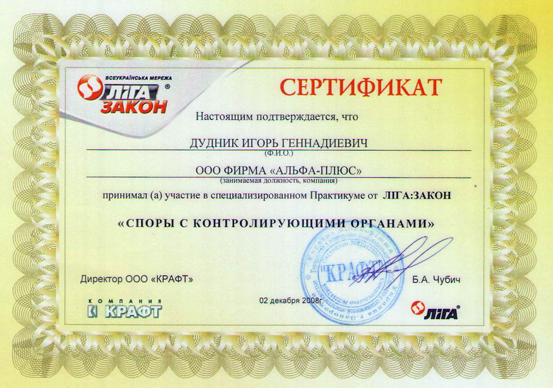 Сертификат. Споры с контролирующими органами. Дудник Игорь Геннадиевич