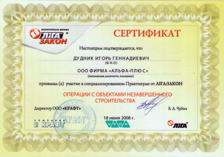 Сертифікат. Операції з об'єктами незавершеного будівництва. Дудник Ігор Геннадійович