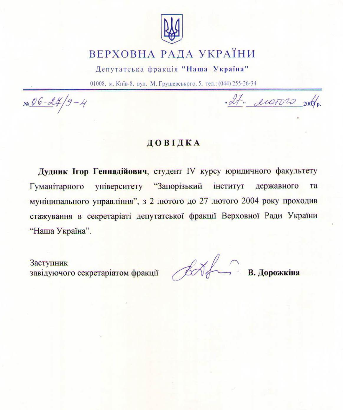 Довідка. Стажування в секретаріаті депутатської фракції. Дудник Ігор Геннадійович