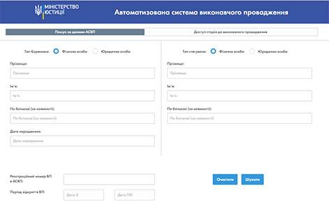 Автоматизована система виконавчого провадження - посилання з сайта запорізького адвоката Дудника І.Г.