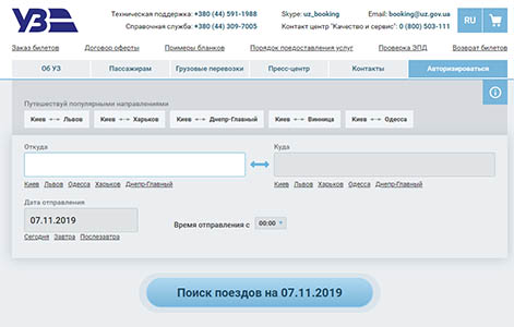 Поиск поездов - ссылка с сайта запорожского адвоката Дудника И.Г.