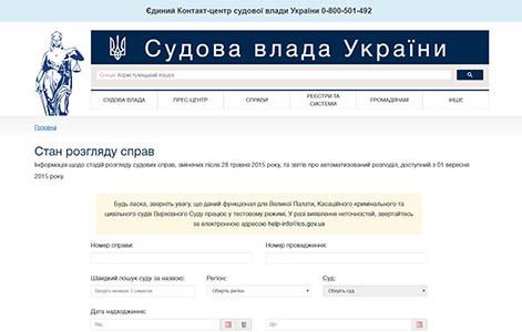 Информация о состоянии рассмотрения судебных дел - ссылка с сайта запорожского адвоката Дудника И.Г.