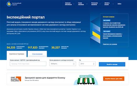 Інспекційний портал - посилання з сайта запорізького адвоката Дудника І.Г.
