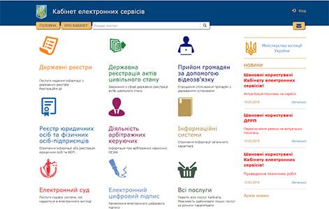Кабінет електронних сервісів - посилання з сайта запорізького адвоката Дудника І.Г.