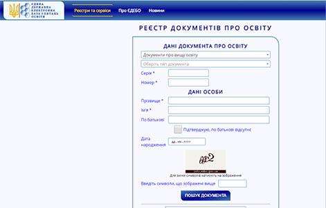 Реестр документів про вищу освіту - посилання з сайта запорізького адвоката Дудника І.Г.