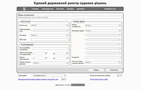 Єдиний державний реєстр судових рішень - посилання з сайта запорізького адвоката Дудника І.Г.