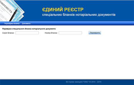 Перевірка спеціального бланка нотаріального документа - посилання з сайта запорізького адвоката Дудника І.Г.