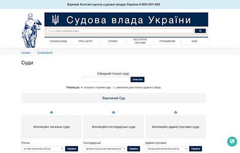 Поиск информации о необходимом Вам суде - ссылка с сайта запорожского адвоката Дудника И.Г.