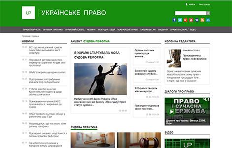 Информационно-правовой портал «Украинское право» - ссылка с сайта запорожского адвоката Дудника И.Г.