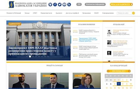 Национальная ассоциация адвокатов Украины - ссылка с сайта запорожского адвоката Дудника И.Г.