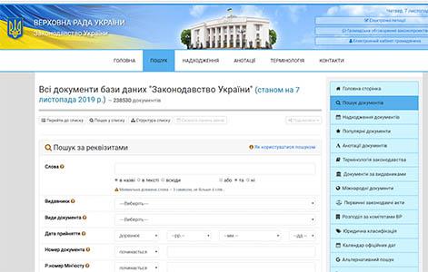 Законодавство України - посилання з сайта запорізького адвоката Дудника І.Г.