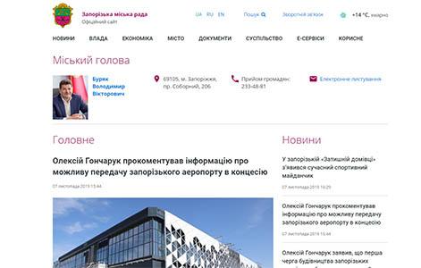 Запорізька міська рада - посилання з сайта запорізького адвоката Дудника І.Г.